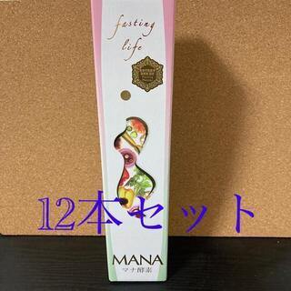 新品未開封 MANA マナ酵素ドリンク×12本セット ファスティング用飲料(その他)