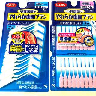 小林製薬 - やわらか 歯間ブラシ ゴムタイプ
