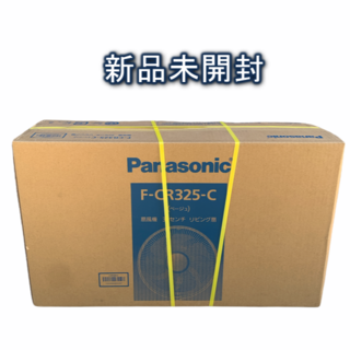 パナソニック(Panasonic)のパナソニック 扇風機 F-CR325-C ベージュ リモコン付き 新品未開封(扇風機)