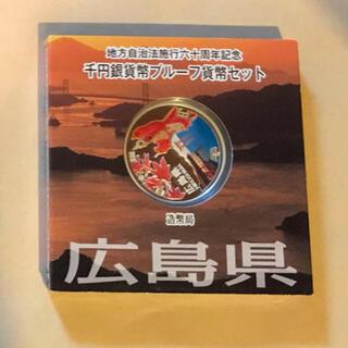 地方自治法施行60周年記念 千円銀貨幣プルーフ貨幣 広島県(貨幣)
