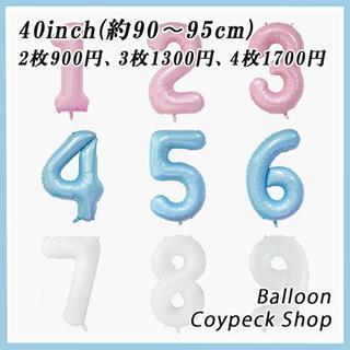 3色を選べる!バルーン 風船 数字 誕生日 パーティー 飾り付け 1枚(ウェルカムボード)