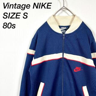 NIKE - 紺タグ80年代ビンテージナイキジャージトップスサイズS美品古着秋冬ストリート男女
