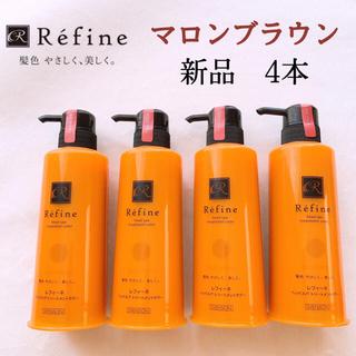 レフィーネ(Refine)の新品 4本 レフィーネ ヘッドスパトリートメントカラー マロンブラウン 白髪染め(白髪染め)