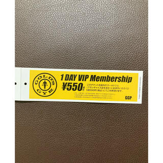 ゴールドジム 1DAY VIP Membership(その他)