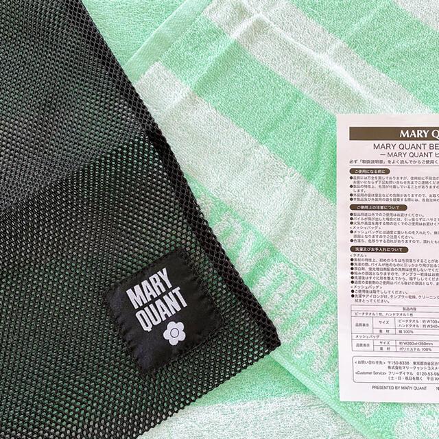 MARY QUANT(マリークワント)のMARY QUANT ノベルティメッシュバッグ&タオルセット インテリア/住まい/日用品の日用品/生活雑貨/旅行(タオル/バス用品)の商品写真