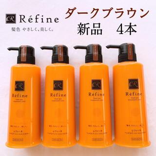 レフィーネ(Refine)の新品 4本 レフィーネ ヘッドスパトリートメントカラー ダークブラウン 白髪染め(白髪染め)