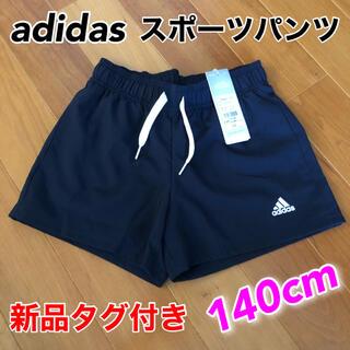 adidas - 新品☆adidas  ジュニア・キッズ用スポーツパンツ 140cm アディダス