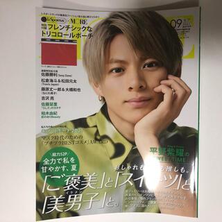 ジャニーズ(Johnny's)の▷▷  【付録なし】MORE 9月号 / 平野紫耀(ファッション)
