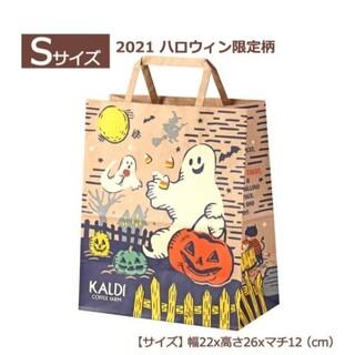 カルディ(KALDI)のKALDI オリジナル手提げ紙袋 【S】サイズ(ハロウィン柄)5枚(ショップ袋)
