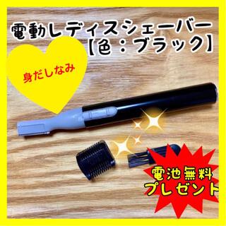 電動フェイスシェーバー★ブラック★うぶ毛・まゆ毛(男女兼用)電池付