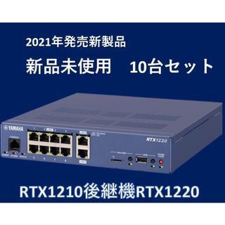 ヤマハ(ヤマハ)の新品未使用 YAMAHA rtx1220 10台セット(PC周辺機器)
