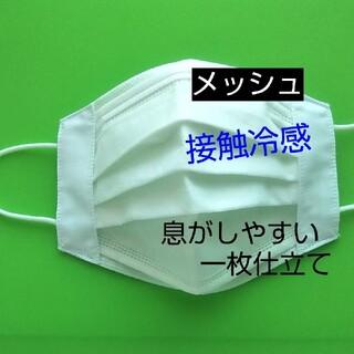 不織布マスクが見える マスクカバー  接触冷感  メッシュ 白無地(その他)