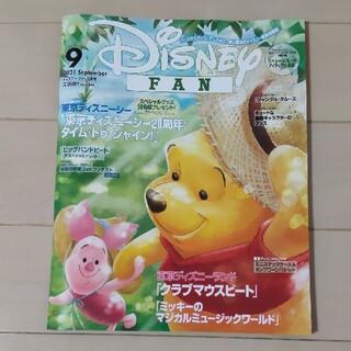 ディズニー(Disney)のDisney FAN (ディズニーファン) 2021年 09月号(絵本/児童書)