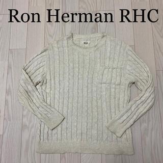 ロンハーマン(Ron Herman)のロンハーマン ケーブルニット セーター Ron Herman RHC(ニット/セーター)