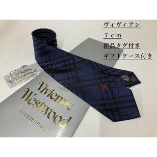 ヴィヴィアンウエストウッド(Vivienne Westwood)のヴィヴィアン/ネクタイ7cm-15/新品タグ付き/専用ケース付き/プレゼントにも(ネクタイ)