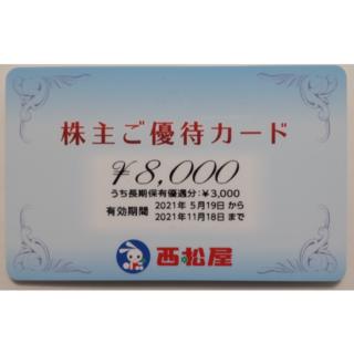 西松屋 株主優待 8000円分 2021年11月期限 -c(ショッピング)