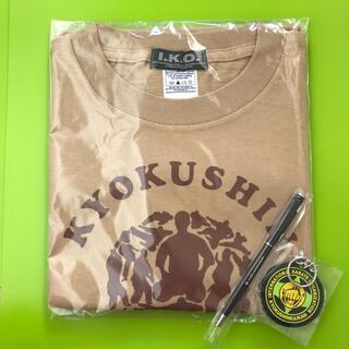 極真空手 ■Tシャツ ■ボールペン ■キーホルダー(Tシャツ/カットソー(半袖/袖なし))