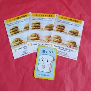 アンパンマン(アンパンマン)のしょくぱんまんのカード+マクドナルド 株主優待 バーガー3枚(カード)