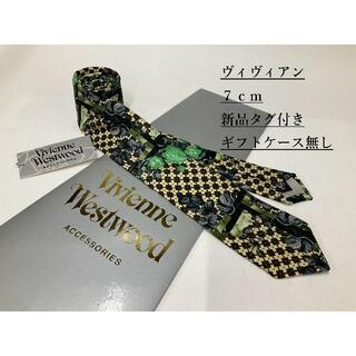 ヴィヴィアンウエストウッド(Vivienne Westwood)のヴィヴィアン/ネクタイ7cm-22/新品タグ付き/専用ケース無し/ご自身用に(ネクタイ)