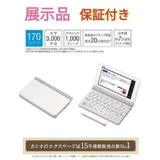 CASIO - 展示品 CASIO 電子辞書 エクスワード 中学生モデル XD-SR3800WE