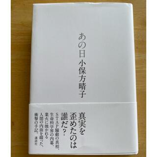 コウダンシャ(講談社)のあの日 小保方晴子(ノンフィクション/教養)