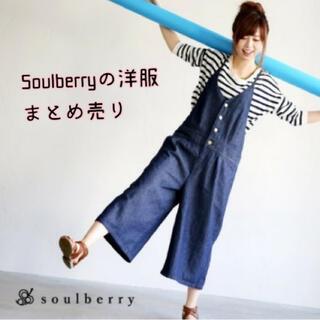 ソルベリー(Solberry)のSoulberryの洋服20着まとめ売り(その他)