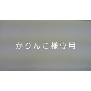 かりんこ様専用(その他)