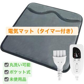 【新品・未使用品】リモコン付き電気マット 電気毛布