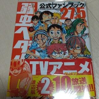 ◆「弱虫ペダル公式ファンブック27.5」渡辺 航(少年漫画)