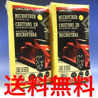 コストコ(コストコ)のコストコ マイクロファイバータオル    2袋セット 72枚(メンテナンス用品)