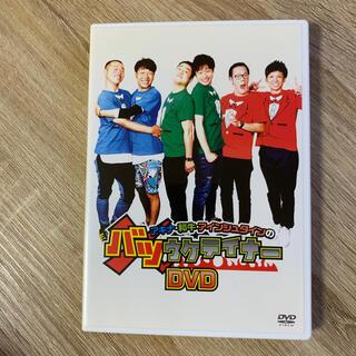 アキナ・和牛・アインシュタインのバツウケテイナーDVD DVD