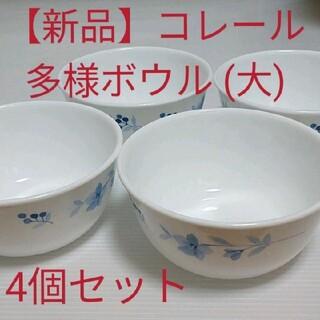 コレール(CORELLE)の同梱600円引 新品 コレール 多様ボウル 大 4点 ブルー 直径16cm 花柄(食器)