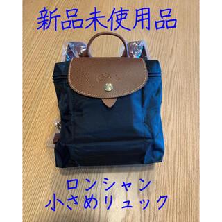 LONGCHAMP - 【新品未使用品】ロンシャン リュック 黒