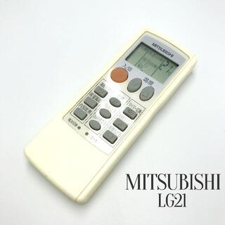 ミツビシ(三菱)のMITSUBISHI三菱 エアコン リモコン LG21(その他)