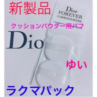ディオール(Dior)のディオールフォーエヴァークッションパウダーパフスポンジ新品未使用Diorパフ新品(パフ・スポンジ)