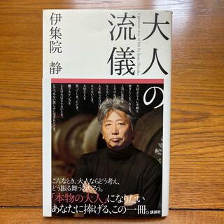 コウダンシャ(講談社)の大人の流儀(ノンフィクション/教養)