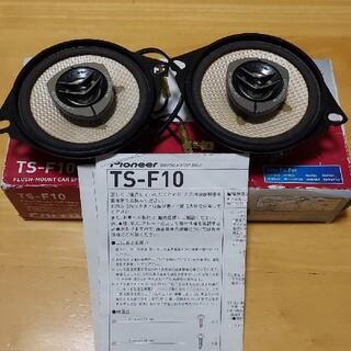 Pioneer - カロッツェリア  TS-F10  スピーカー  10cm