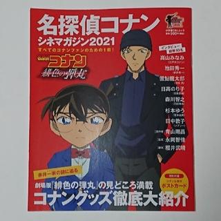 ショウガクカン(小学館)の名探偵コナンシネマガジン 2021(アート/エンタメ)