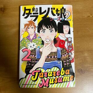 コウダンシャ(講談社)の東京タラレバ娘シーズン2 2巻(女性漫画)