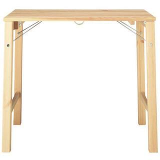 ムジルシリョウヒン(MUJI (無印良品))の無印良品 パイン材テーブル・折りたたみ式 良品計画 新品(折たたみテーブル)