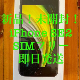 アップル(Apple)の新品!未開封品!iPhone SE2 64GB ブラック SIMロック解除済み(スマートフォン本体)