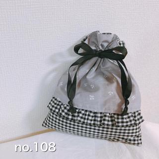 再販♡no.108☆グレー プティチェリー×ギンガム フリル巾着袋(外出用品)