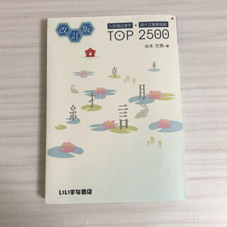 旺文社 - 入試頻出漢字+現代文重要語彙TOP 2500 改訂版