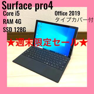 マイクロソフト(Microsoft)の【動作確認済】Surface Pro 4 i5 4G 128GB Office付(ノートPC)