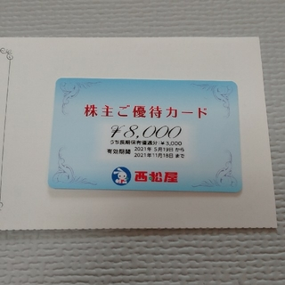 ニシマツヤ(西松屋)の西松屋 株主優待カード8000円分(ショッピング)