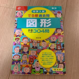 旺文社 - 中学入試でる順過去問 図形合格への304問 改訂版
