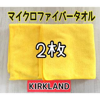 コストコ(コストコ)の数量限定sale⭐コストコ カークランド マイクロファイバータオル 2枚 お試し(洗車・リペア用品)
