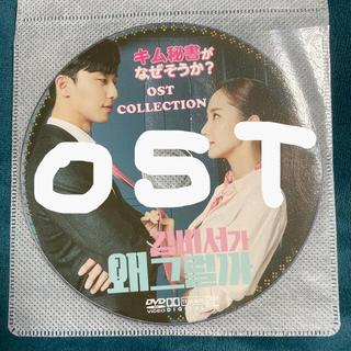パク・ソジュン キム秘書がなぜそうか? OST COLLECTION DVD(テレビドラマサントラ)