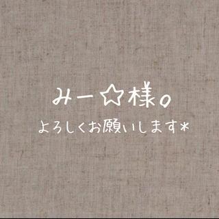 みー☆様。専用ページ(カジュアルパンツ)