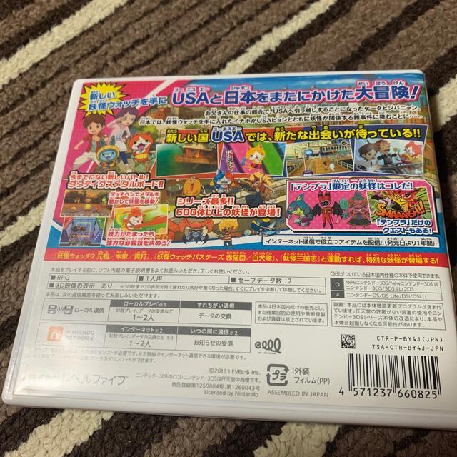 ニンテンドー3DS(ニンテンドー3DS)の妖怪ウォッチ3 テンプラ 3DS エンタメ/ホビーのゲームソフト/ゲーム機本体(携帯用ゲームソフト)の商品写真